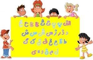 آموزش الفبا به بچه ها