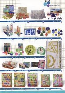 وسایل کمک آموزشی ریاضی ابتدایی