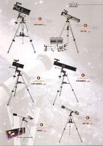 خرید تلسکوپ دانش آموزی