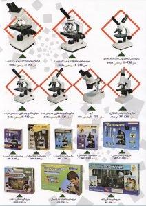 خرید میکروسکوپ دانش آموزی